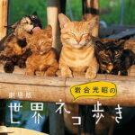 映画『劇場版 岩合光昭の世界ネコ歩き あるがままに、水と大地のネコ家族』